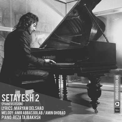 امیرعباس گلاب ستایش 2 (ورژن پیانو )
