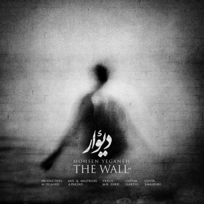 محسن یگانه دیوار ( ورژن جدید )