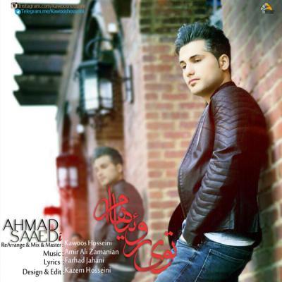 ریمیکس احمد سعیدی توی رویاهام