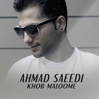 احمد سعیدی خوب معلومه