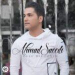 دانلود آهنگ احمد سعیدی دل دیوونه بالاترین کیفیت ممکن