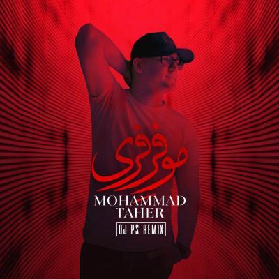 ریمیکس محمد طاهر مو فرفری
