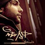 دانلود آهنگ احمد سعیدی دلتنگی بالاترین کیفیت ممکن