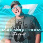 دانلود آهنگ محمد طاهر دستبرد بالاترین کیفیت ممکن