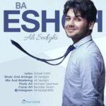 دانلود آهنگ علی صدیقی با عشق