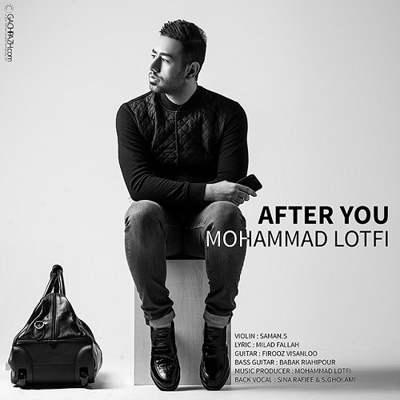محمد لطفی بعد از تو