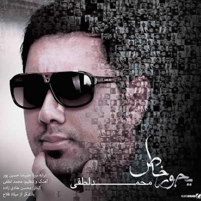 محمد لطفی یه جور خاص