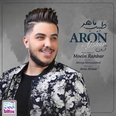 آرون افشار طبیب ماهر