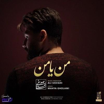 علی صدیقی من یا من