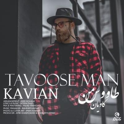 کاویان طاووس من