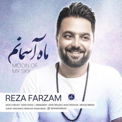 رضا فرزام ماه آسمانم