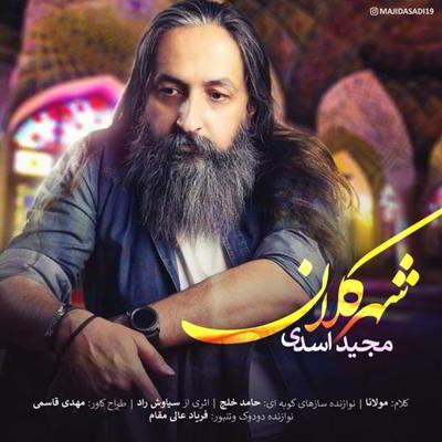 مجید اسدی شهر کلان