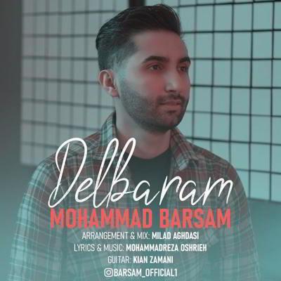 محمد برسام دلبرم