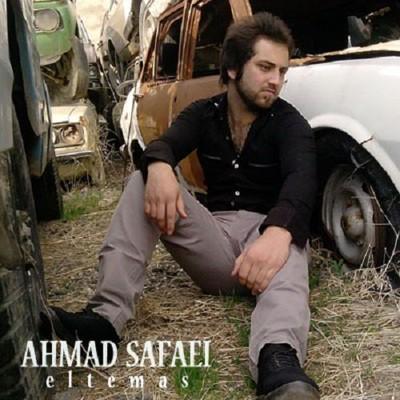 احمد صفایی التماس