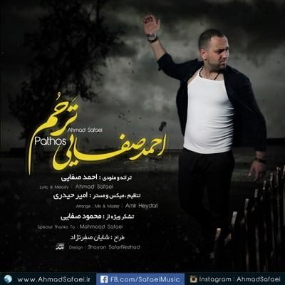 احمد صفایی ترحم