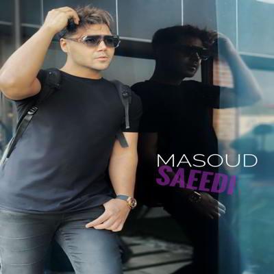 مسعود سعیدی شکست من