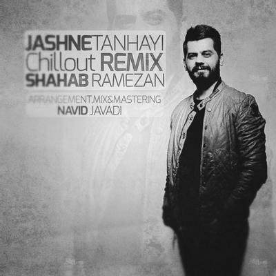 ریمیکس شهاب رمضان جشن تنهایی