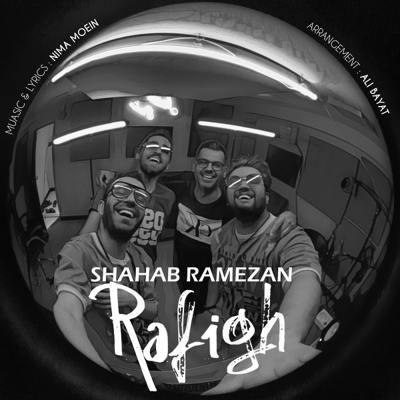 شهاب رمضان رفیق
