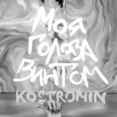 Kostromin моя голова винтом