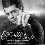دانلود آهنگ شهاب رمضان دنیا رو با تو دوست دارم