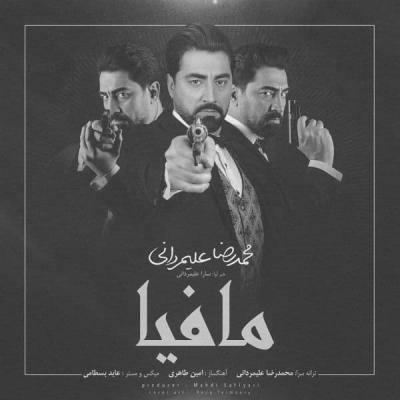 محمدرضا علیمردانی مافیا
