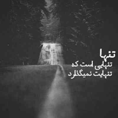آهنگ تو تنهایت میفتی یاد من