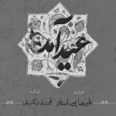علیرضا پوراستاد عید آمد