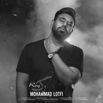 محمد لطفی رگ