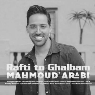 محمود عربی رفتی تو قلبم