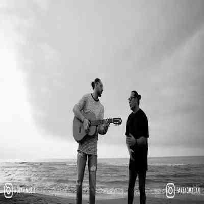 آهنگ بریم دریا