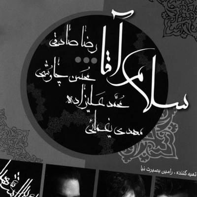 ماهان بهرام خان بوسه ی عشق