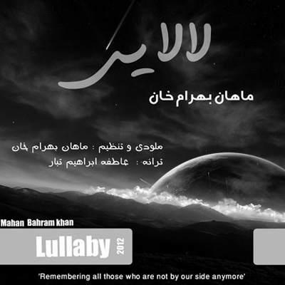 ماهان بهرام خان لالایی