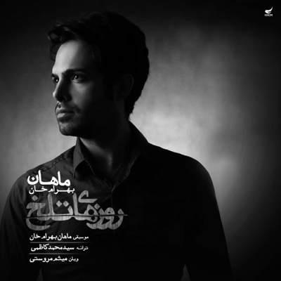 ماهان بهرام خان روزای تلخ