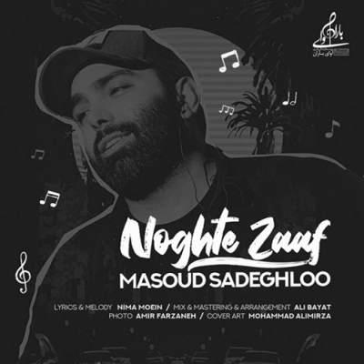 مسعود صادقلو نقطه ضعف