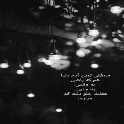 آهنگ یه جایی تو قلبم نشستی
