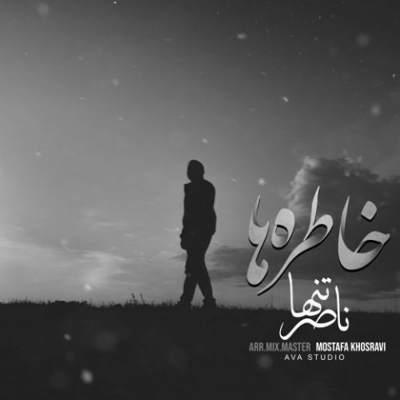 ناصر تنها خاطره ها