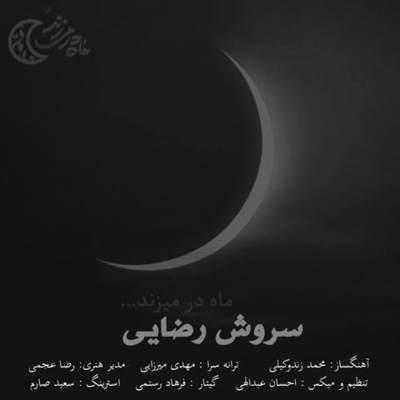 سروش رضایی ماه در میزند