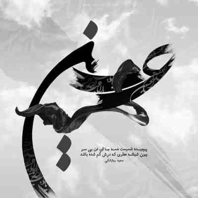 مداحی ماه اشک و غم حسین السلام