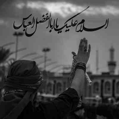 مداحی عمو عباس علمت کو عموی خوبم