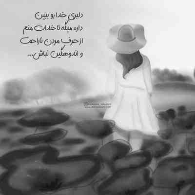 آهنگ یه راه سخت یه جای دور
