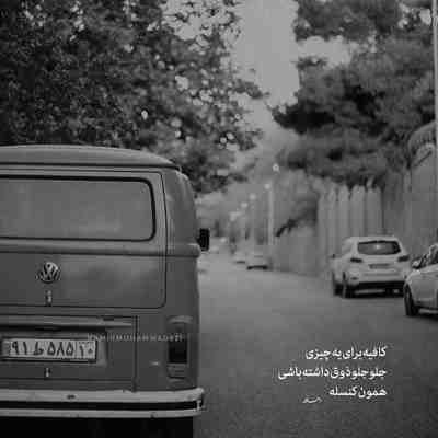 آهنگ هرجایی تورو خواستم