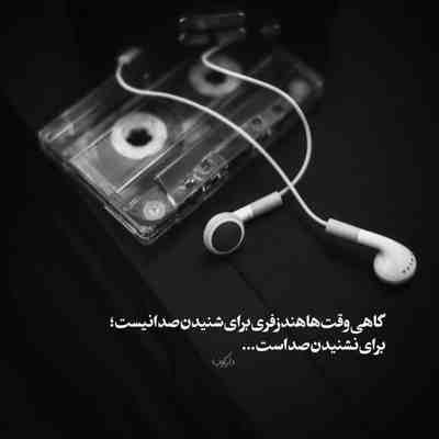 آهنگ میدونم خسته شدی میخونم از نگاهت
