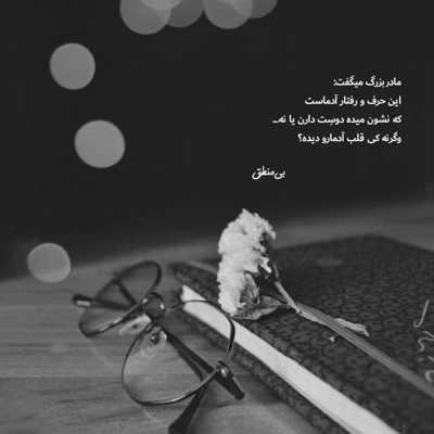 آهنگ دست خودم نیست با تو که تنهام