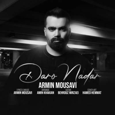 آرمین موسوی دار و ندار