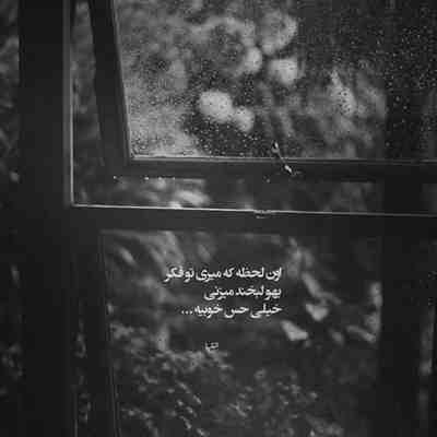 آهنگ نشد برای عشقمون