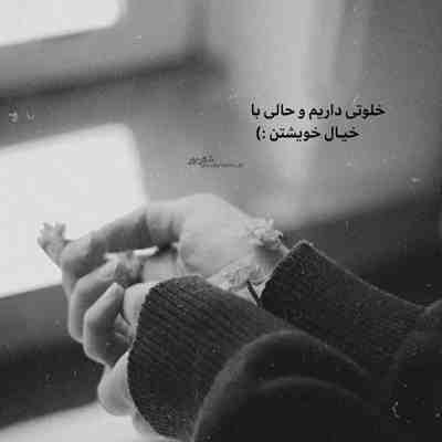 آهنگ کاش میتونستیم بمونیم با هم