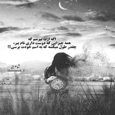 آهنگ من حالم بده عاشقی دل تورو زده