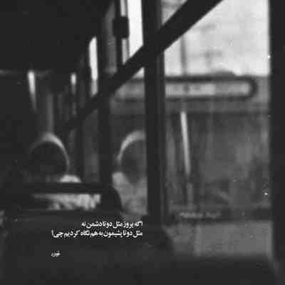 آهنگ همیشه به آینده با تو دلم روشن بود