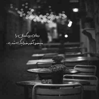 آهنگ تو سیایه شب تک و تنها بودم