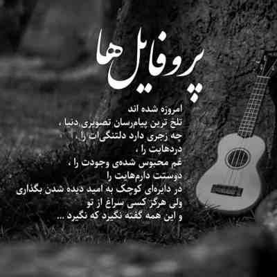 آهنگ من همونم اگه تو غمگین بشی